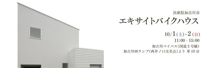 兵庫県加古川市 エキサイトバイクハウス