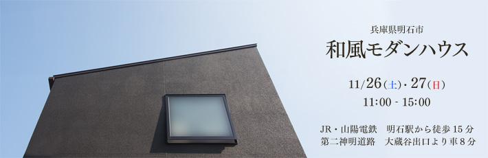 兵庫県明石市 和風モダンハウス