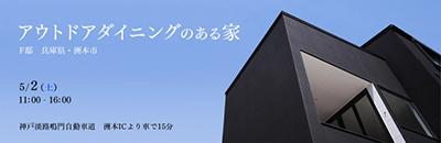 openhouse_150502 (1)