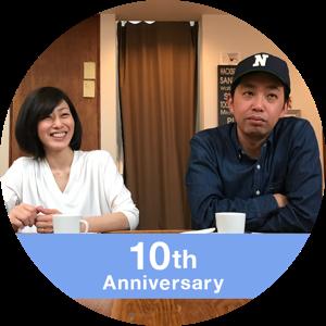 10年目のスペシャルインタビュー!!