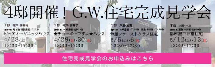 4邸開催!G.W.住宅完成見学会