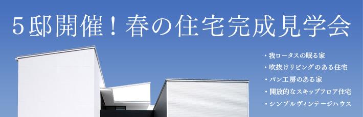 5邸開催!春の住宅完成見学会