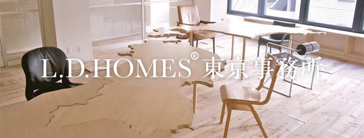 L.D.HOMES東京事務所