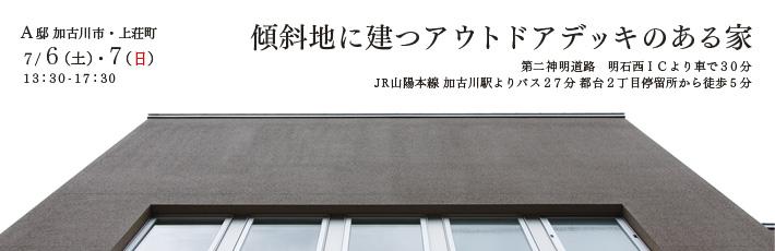 加古川市上荘町 傾斜地に建つアウトドアデッキのある家 住宅完成見学会