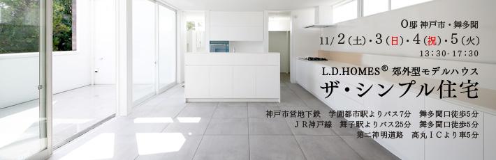 【モデルハウス】神戸市舞多聞 郊外型シンプル住宅 完成見学会