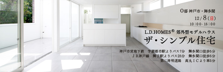 再【モデルハウス】神戸市舞多聞 郊外型シンプル住宅 完成見学会