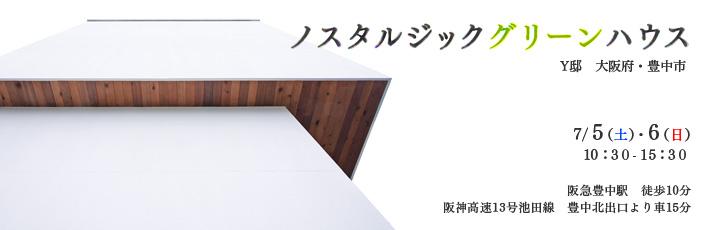 大阪府・豊中市 ノスタルジックグリーンハウス