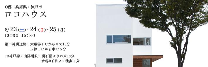 O邸 兵庫県・神戸市 ロコハウス