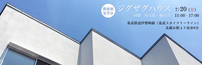 住宅完成見学会ジグザクハウス(埼玉県越谷市)