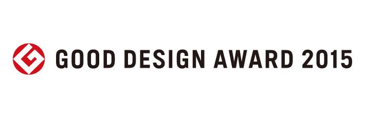 2015年度グッドデザイン賞受賞
