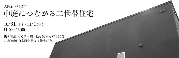 住宅完成見学会 中庭につながる二世帯住宅(大阪府和泉市)