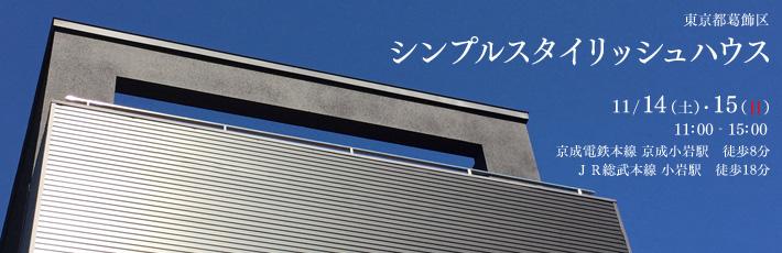 東京都葛飾区 シンプルスタイリッシュハウス