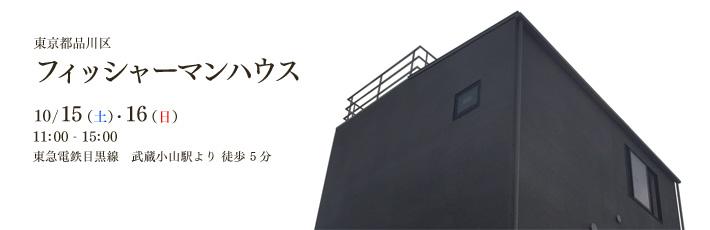 フィッシャーマンハウス(東京都品川区)