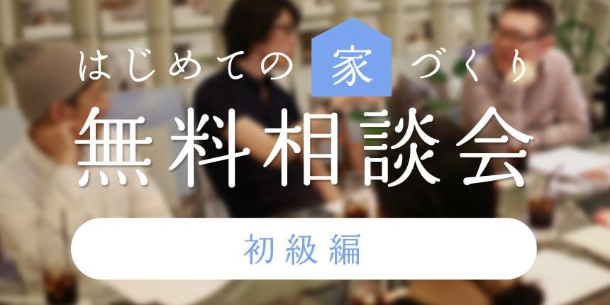 はじめての家づくり 無料相談会 初級編 #1